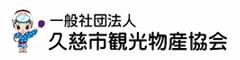 一般社団法人 久慈市観光物産協会